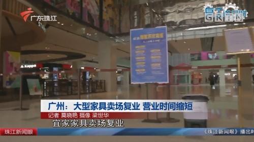 广州:大型家具卖场复业 营业时间缩短