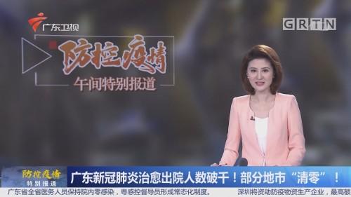 """广东新冠肺炎治愈出院人数破千!部分地市""""清零""""!"""
