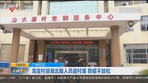 广州白云:淘宝村迎湖北籍人员返村潮 防疫不放松