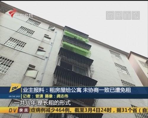 (DV现场)业主报料:租房屋给公寓 未协商一致已遭免租
