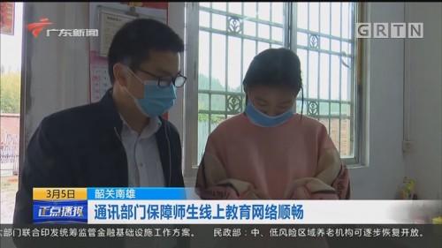 韶关南雄 通讯部门保障师生线上教育网络顺畅