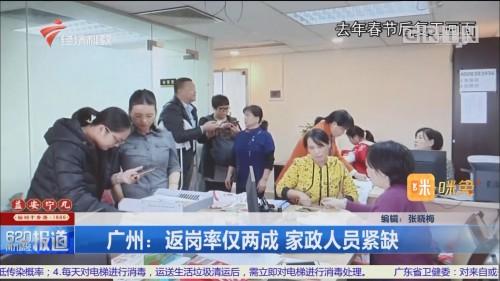 广州:返岗率仅两成 家政人员紧缺