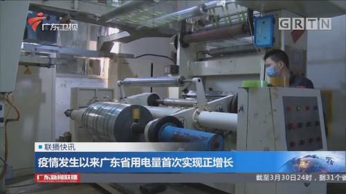 疫情发生以来广东省用电量首次实现正增长