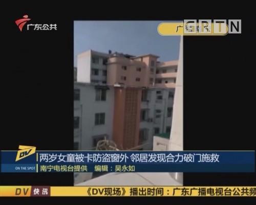 (DV现场)两岁女童被卡防盗窗外 邻居发现合力破门施救