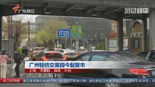 广州轻纺交易园今起复市