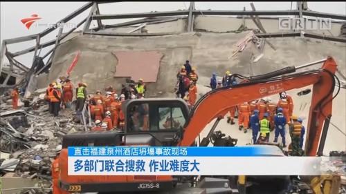 直击福建泉州酒店坍塌事故现场:多部门联合搜救 作业难度大