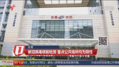 东莞:新冠病毒核酸检测 重点公共场所均为阴性