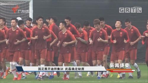 [HD][2020-03-05]正午体育新闻:国际奥委会发声 东京奥运会将如期举办