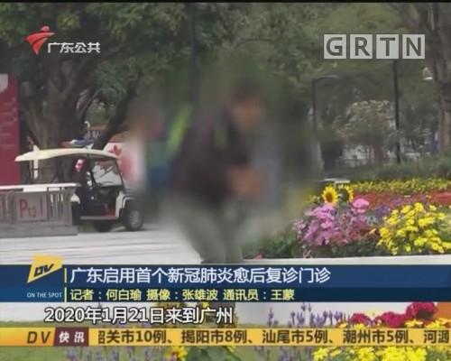 (DV现场)广东启用首个新冠肺炎愈后复诊门诊