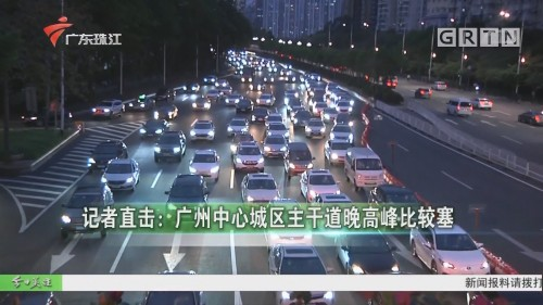 记者直击:广州中心城区主干道晚高峰比较塞