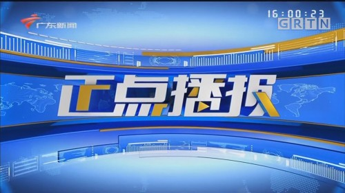 [HD][2020-03-07-16:00]正点播报:中新社:预计3月中旬湖北外全网快递将恢复正常