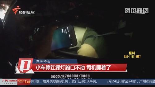 东莞桥头:小车停红绿灯路口不动 司机睡着了
