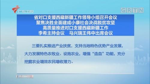 省对口支援西藏新疆工作领导小组召开会议 聚焦决胜全面建成小康社会决战脱贫攻坚 高质量推进对口支援西藏新疆工作 李希主持会议 马兴瑞王伟中出席会议