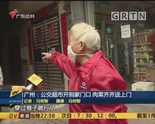 广州:公交超市开到家门口 肉菜齐齐送上门