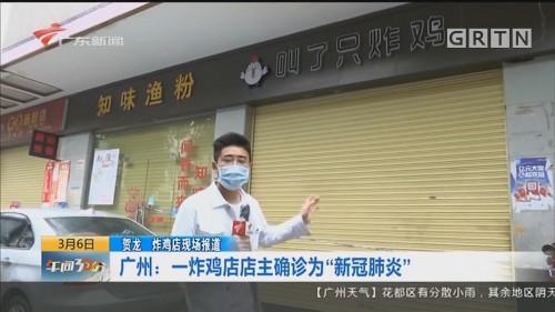 """广州:一炸鸡店店主确诊为""""新冠肺炎"""""""