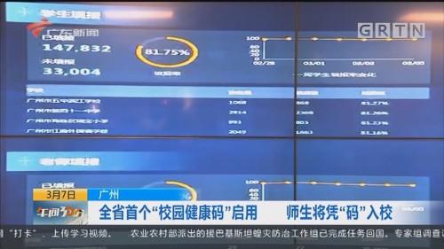 """广州:全省首个""""校园健康码""""启用 师生将凭""""码""""入校"""