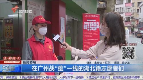 """在广州战""""疫""""一线的湖北籍志愿者们"""