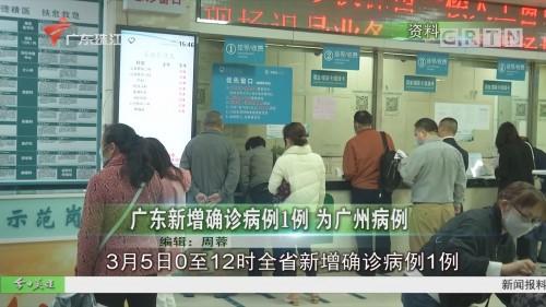 广东新增确诊病例1例 为广州病例