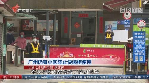 广州仍有小区禁止快递柜使用