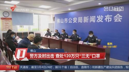 """佛山:警方及时出击 查处120万只""""三无""""口罩"""