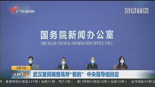 """武汉居民隔窗高呼""""假的"""" 中央指导组回应"""