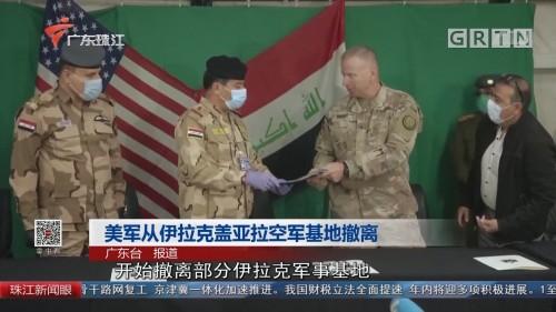 美军从伊拉克盖亚拉空军基地撤离