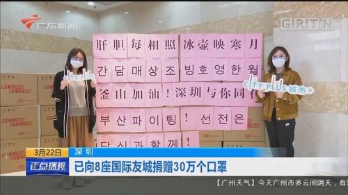 深圳 已向8座国际友城捐赠30万个口罩