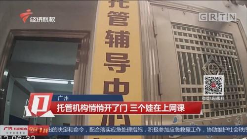 广州 托管机构悄悄开了门 三个娃在上网课