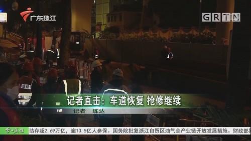 记者直击:车道恢复 抢修继续