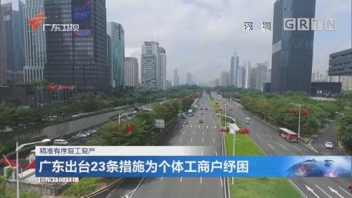 广东出台23条措施为个体工商户纾困
