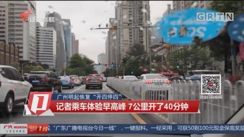 """广州明起恢复""""开四停四"""" 记者乘车体验早高峰 7公里开了40分钟"""