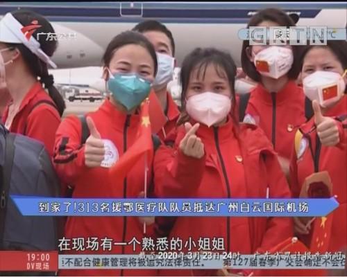 战疫情报站:到家了!313名援鄂医疗队队员抵达广州白云国际机场