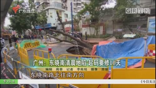广州:东晓南清晨地陷 起码要修10天