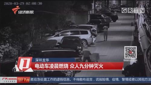 深圳龙华:电动车凌晨燃烧 众人九分钟灭火