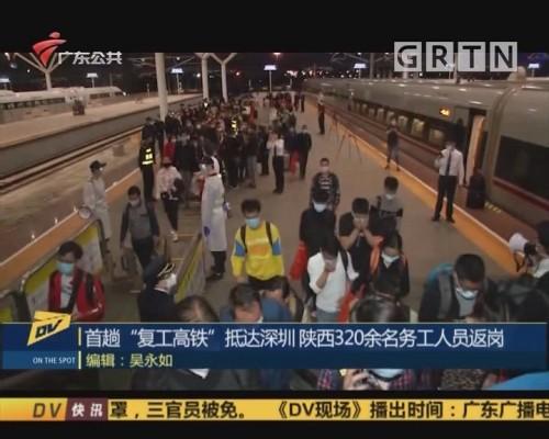 """(DV现场)首趟""""复工高铁""""抵达深圳 陕西320余名务工人员返岗"""