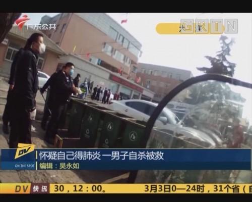 (DV现场)怀疑自己得肺炎 一男子自杀被救
