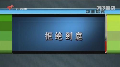 [HD][2020-03-30]新闻故事:拒绝到庭
