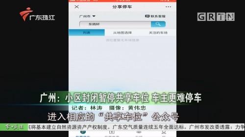 广州:小区封闭暂停共享车位 车主更难停车