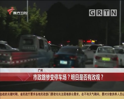 广州 市政路惨变停车场?明日是否有改观?