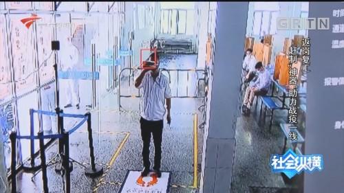 """[HD][2020-03-03]社会纵横特别节目:全民战疫 返岗复工 赶制""""神器""""助力战疫一线"""