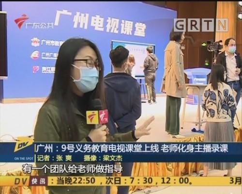 (DV现场)广州:9号义务教育电视课堂上线 老师化身主播录课