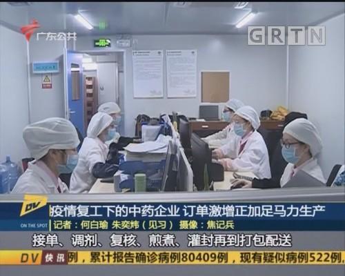 (DV现场)疫情复工下的中药企业 订单激增正加足马力生产