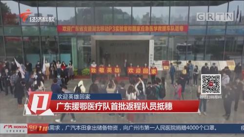 欢迎英雄回家 广东援鄂医疗队首批返程队员抵穗