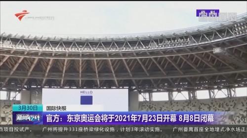 官方:东京奥运会将于2021年7月23日开幕 8月8日闭幕