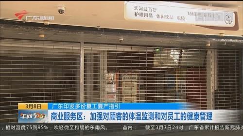 广东引发多份复工复产指引 商业服务区:加强对顾客的体温监测和对员工的健康管理