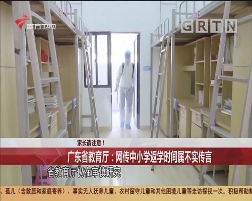 家长请注意!广东省教育厅:网传中小学返学时间属不实传言