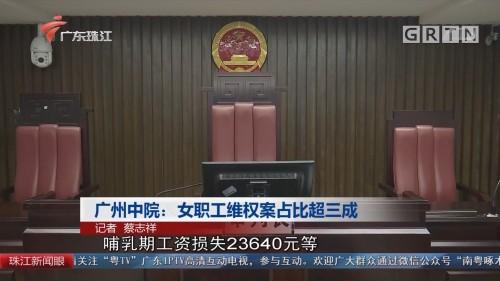 广州中院:女职工维权案占比超三成