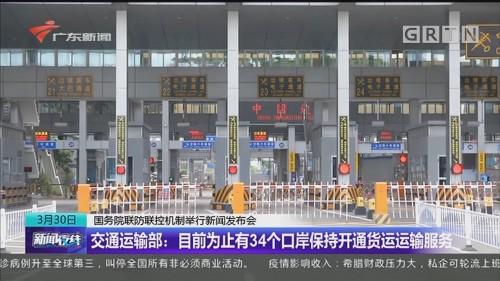 国务院联防联控机制举行新闻发布会 交通运输部:目前为止有34个口岸保持开通货运运输服务
