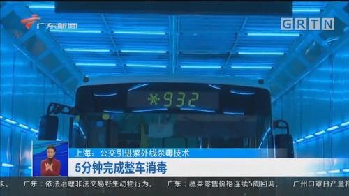 上海:公交引进紫外线杀毒技术 5分钟完成整车消毒