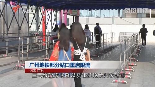 广州地铁部分站口重启限流